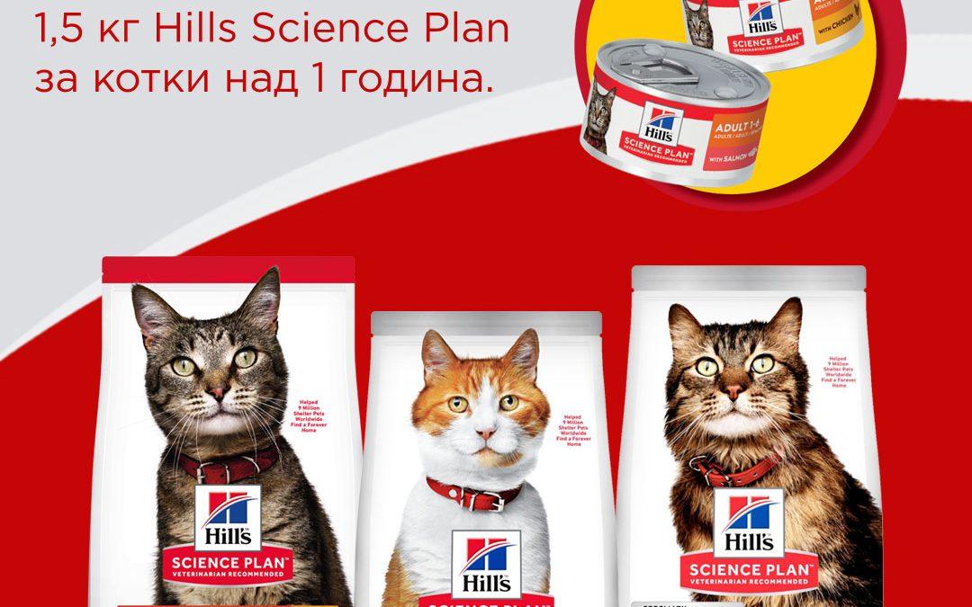 През юни и юли вземете Hill's с подаръци за Вашата котка