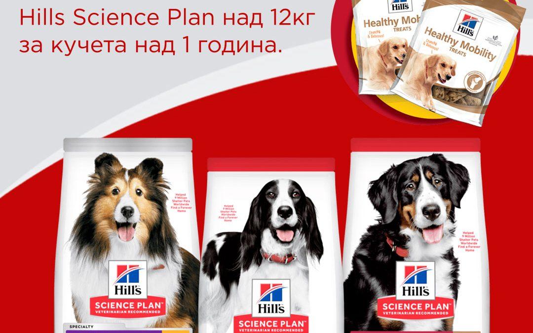 През юни и юли вземете Hill's с подаръци за Вашето куче
