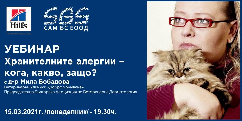"""УЕБИНАР ЗА ВЕТЕРИНАРНИ ЛЕКАРИ: """"ХРАНИТЕЛНИТЕ АЛЕРГИИ – КОГА, КАКВО, ЗАЩО?"""" с д-р Мила Бобадова"""