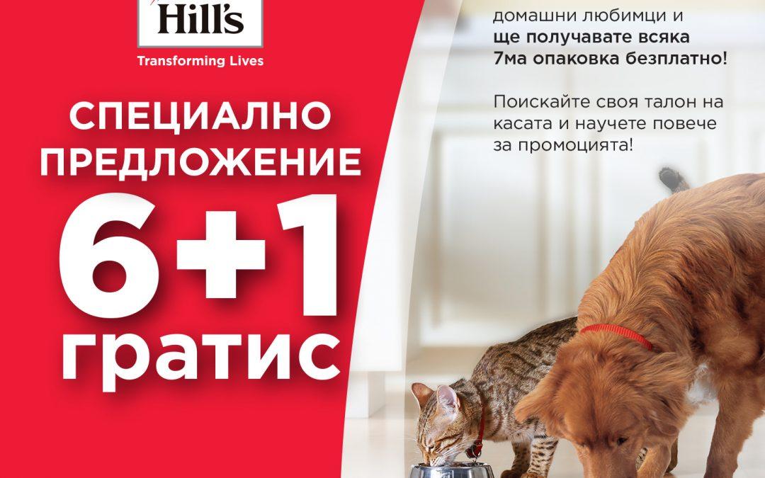 Hill's – Програма за ежедневно хранене – 6+1 безплатно