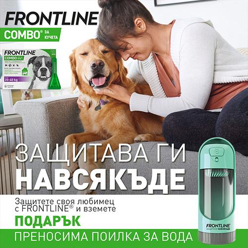 Frontline Combo с подарък