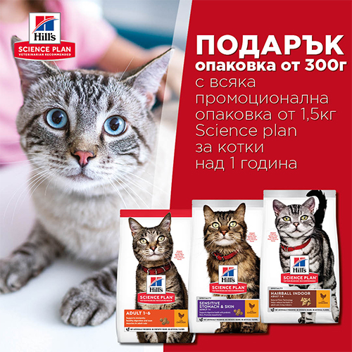 Hill's Science Plan за зрели котки с гратис килограми през юни и юли